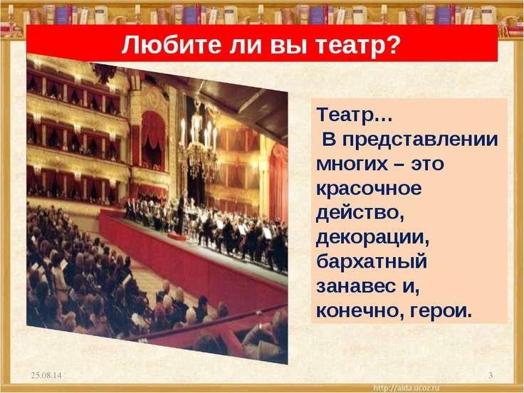 Любите ли вы театр? * * Театр… В представлении многих – это красочное действо...