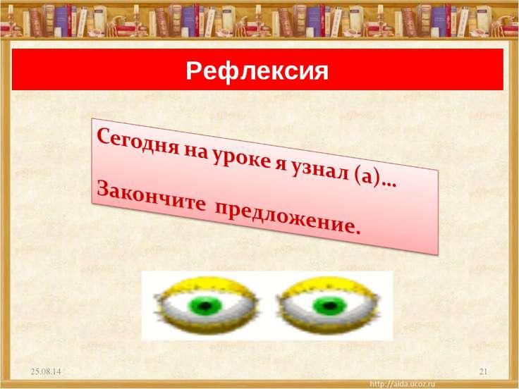 Рефлексия * *