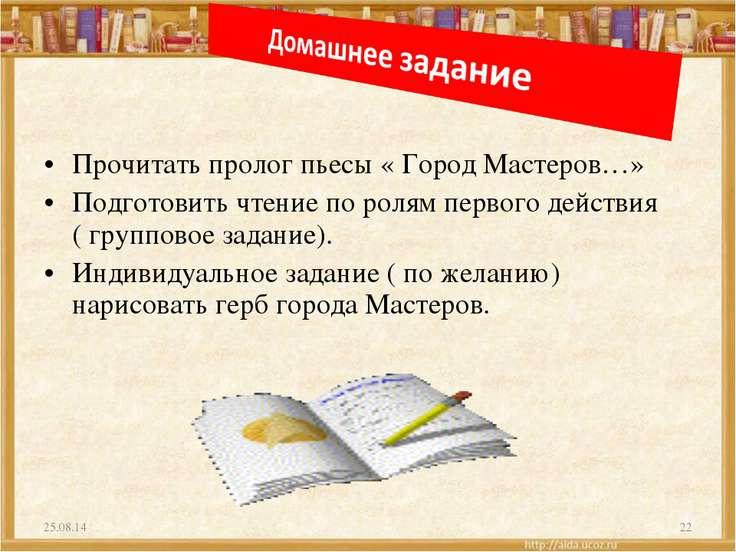 Прочитать пролог пьесы « Город Мастеров…» Подготовить чтение по ролям первого...