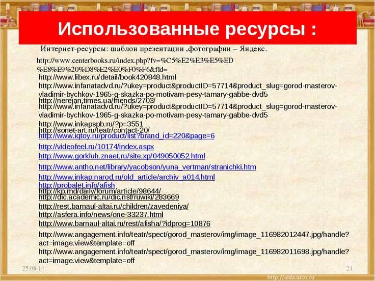 Использованные ресурсы : Интернет-ресурсы: шаблон презентации ,фотографии – Я...