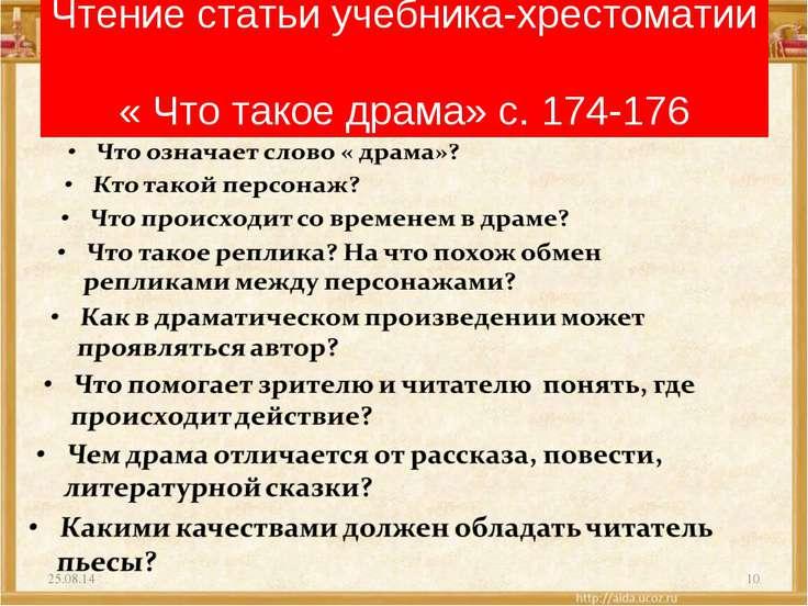 Чтение статьи учебника-хрестоматии « Что такое драма» с. 174-176 * *