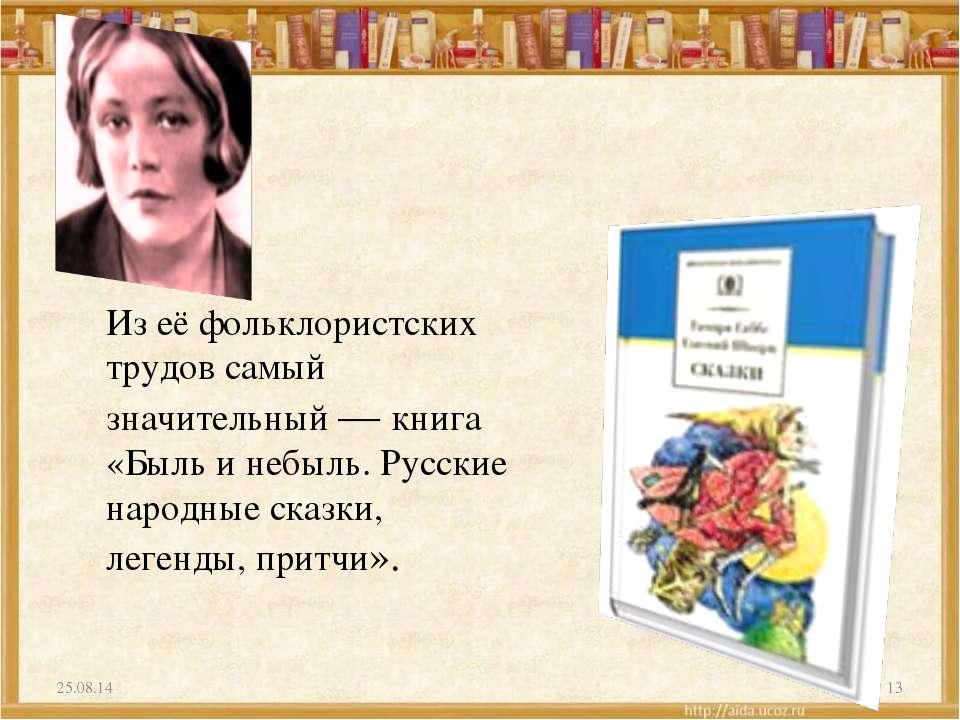 Из её фольклористских трудов самый значительный — книга «Быль и небыль. Русск...