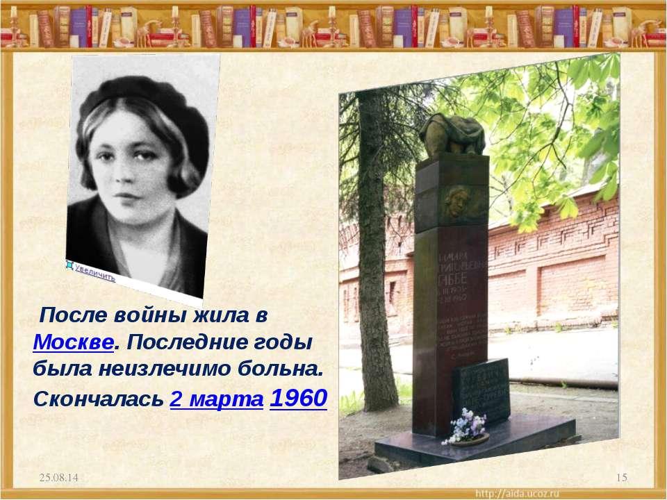 * * После войны жила в Москве. Последние годы была неизлечимо больна. Скончал...