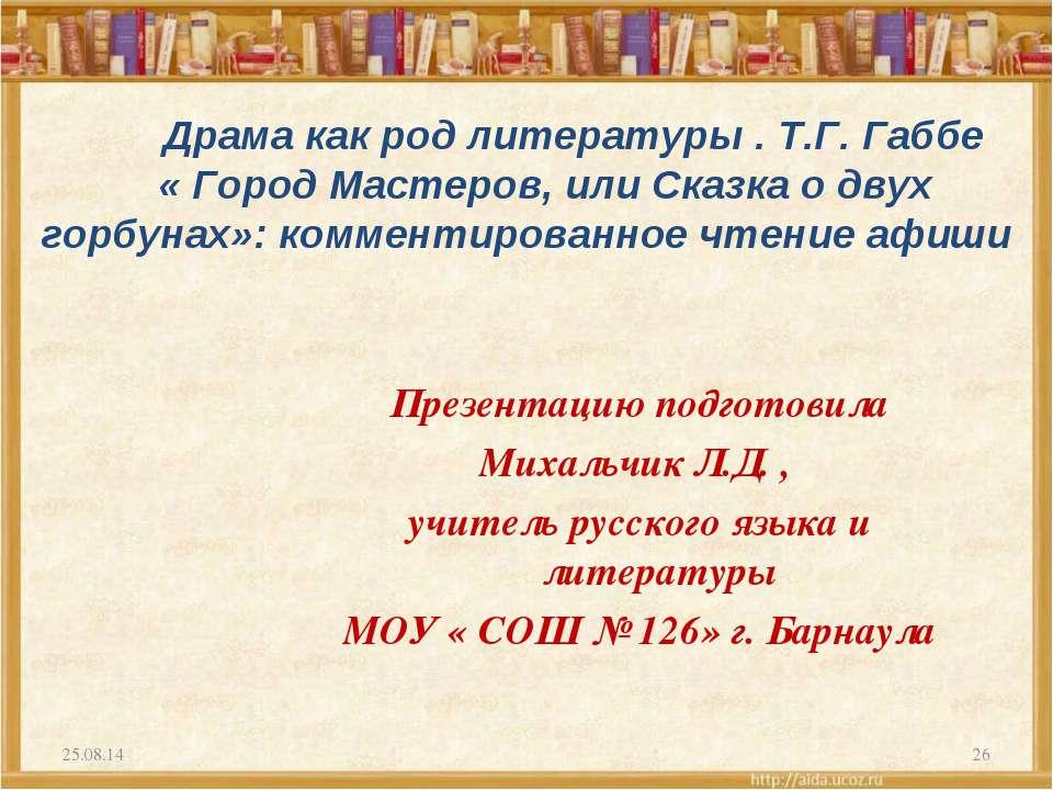 Драма как род литературы . Т.Г. Габбе « Город Мастеров, или Сказка о двух гор...