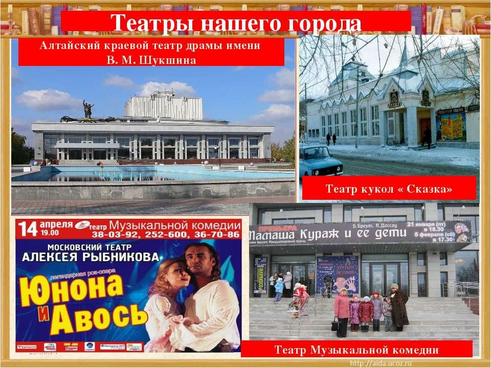 * * Алтайский краевой театр драмы имени В. М. Шукшина Театр кукол « Сказка» Т...