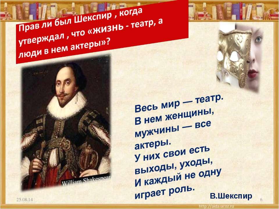 * * В.Шекспир