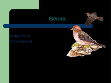 Весна Птицы поют Ручей звенит