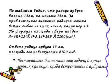 Из таблицы видно, что радиус арбуза больше 13см, но меньше 14см. За приближен...