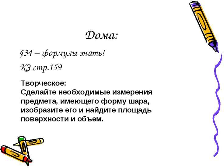 Дома: §34 – формулы знать! КЗ стр.159 Творческое: Сделайте необходимые измере...