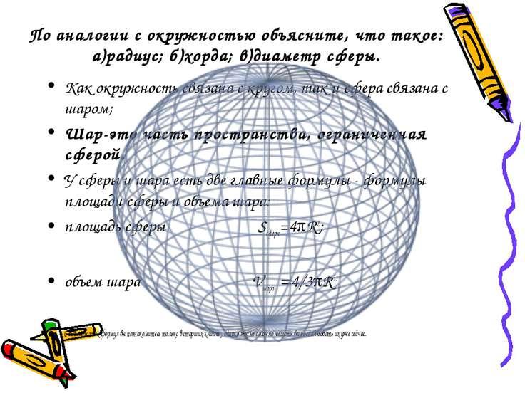 По аналогии с окружностью объясните, что такое: а)радиус; б)хорда; в)диаметр ...