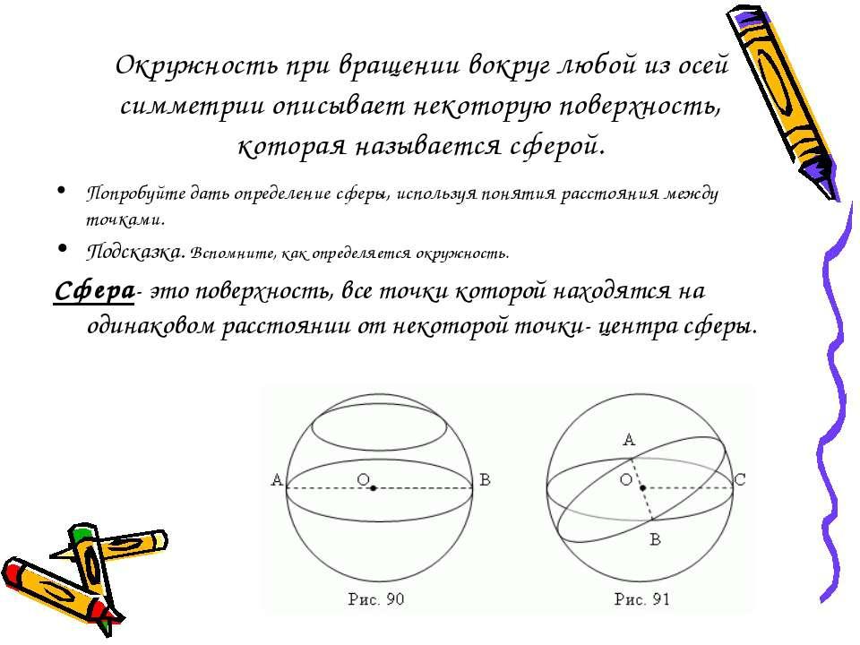Окружность при вращении вокруг любой из осей симметрии описывает некоторую по...