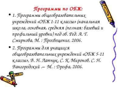 Программы по ОБЖ: 1. Программы общеобразовательных учреждений «ОБЖ 1-11 класс...