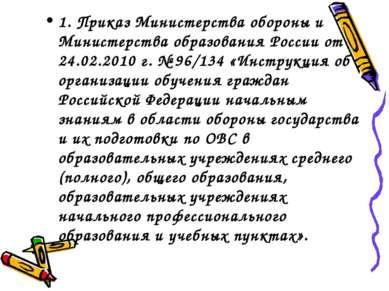 1. Приказ Министерства обороны и Министерства образования России от 24.02.201...