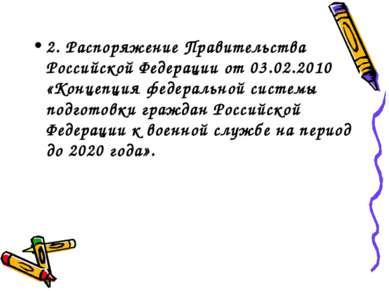 2. Распоряжение Правительства Российской Федерации от 03.02.2010 «Концепция ф...