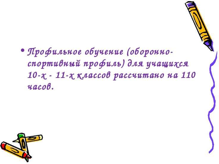 Профильное обучение (оборонно-спортивный профиль) для учащихся 10-х - 11-х кл...