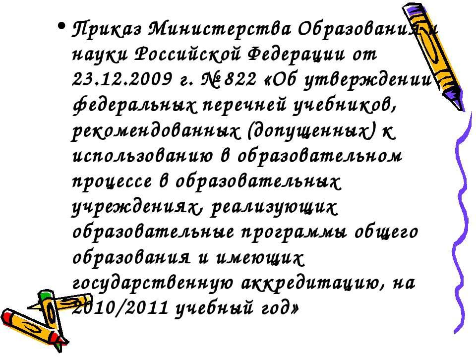 Приказ Министерства Образования и науки Российской Федерации от 23.12.2009 г....