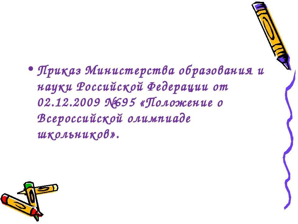 Приказ Министерства образования и науки Российской Федерации от 02.12.2009 №6...