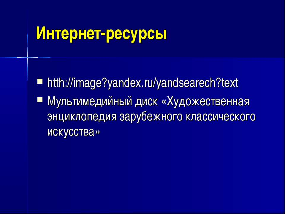 Интернет-ресурсы htth://image?yandex.ru/yandsearech?text Мультимедийный диск ...