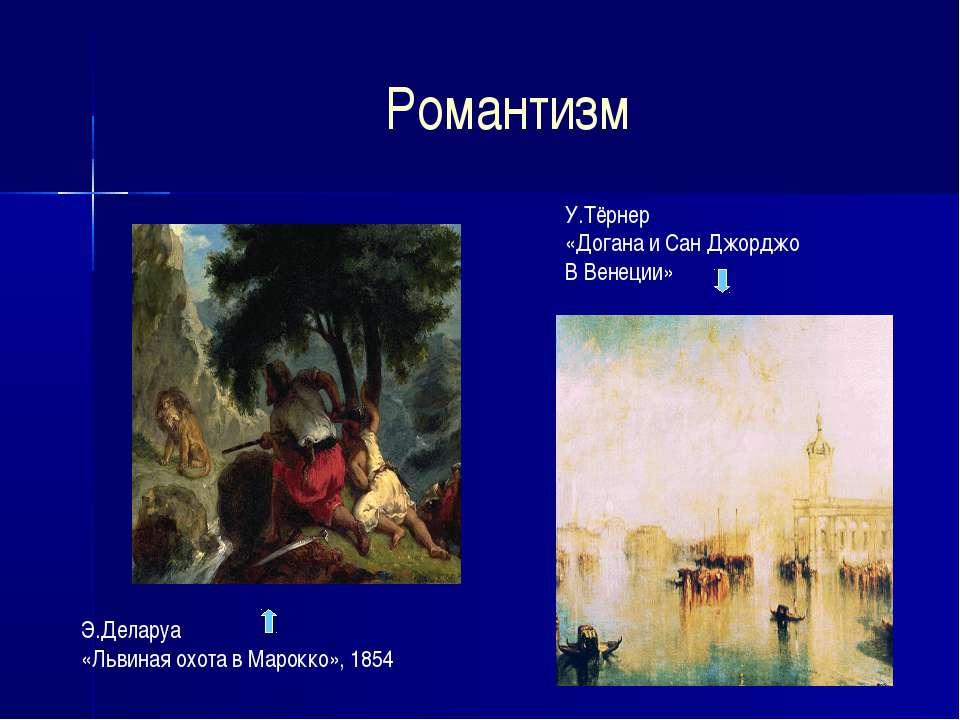 Романтизм Э.Деларуа «Львиная охота в Марокко», 1854 У.Тёрнер «Догана и Сан Дж...