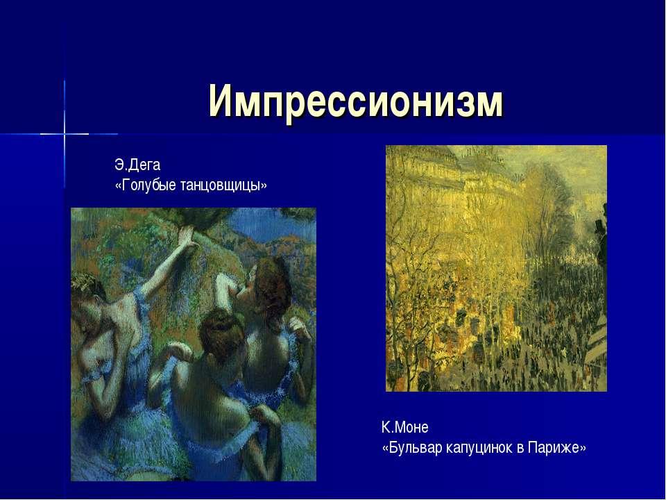 Импрессионизм Э.Дега «Голубые танцовщицы» К.Моне «Бульвар капуцинок в Париже»