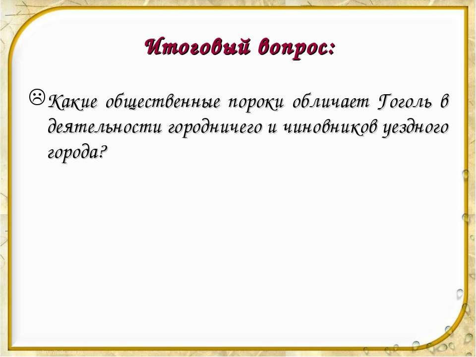Итоговый вопрос: Какие общественные пороки обличает Гоголь в деятельности гор...