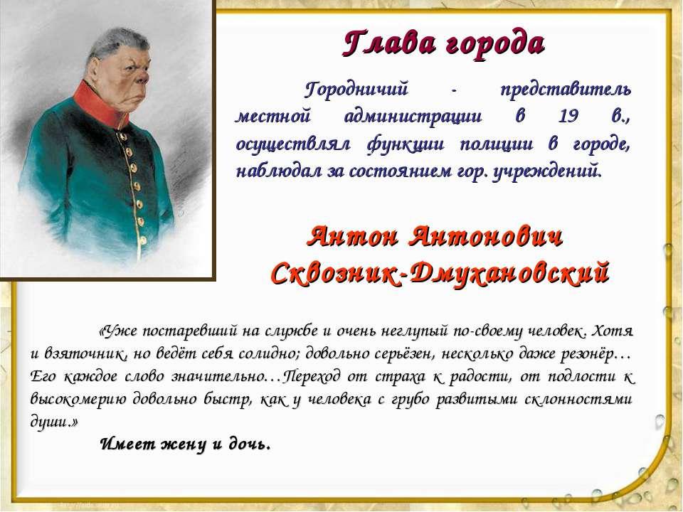 Глава города Антон Антонович Сквозник-Дмухановский Городничий - представитель...