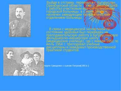 Выйдя в отставку, переехал в г. Бугуруслан Оренбургской области . Уже с декаб...