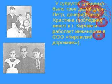 У супругов Грищенко было трое детей: сын Петр, дочери Елена, Христина (послед...