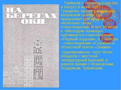 Приехав с Украины к сестре в Калугу в июне 1957 г., Грищенко зашел в редакцию...