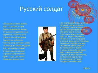Русский солдат Овеянный славною былью, Идет он, упорен и строг. Дорога вздыма...