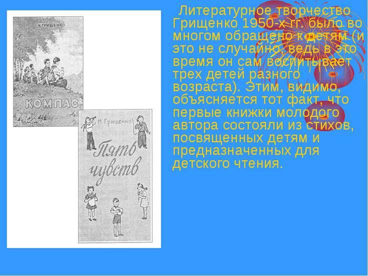 Литературное творчество Грищенко 1950-х гг. было во многом обращено к детям (...