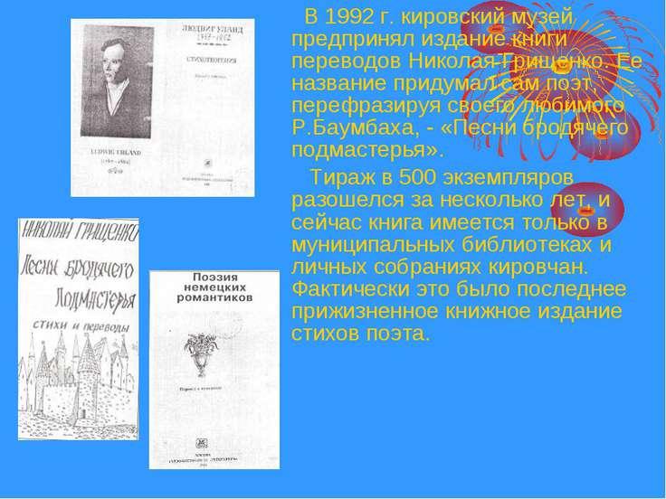 В 1992 г. кировский музей предпринял издание книги переводов Николая Грищенко...