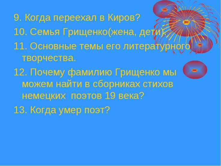 9. Когда переехал в Киров? 10. Семья Грищенко(жена, дети). 11. Основные темы ...
