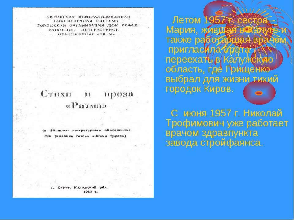 Летом 1957 г. сестра Мария, жившая в Калуге и также работавшая врачом, пригла...