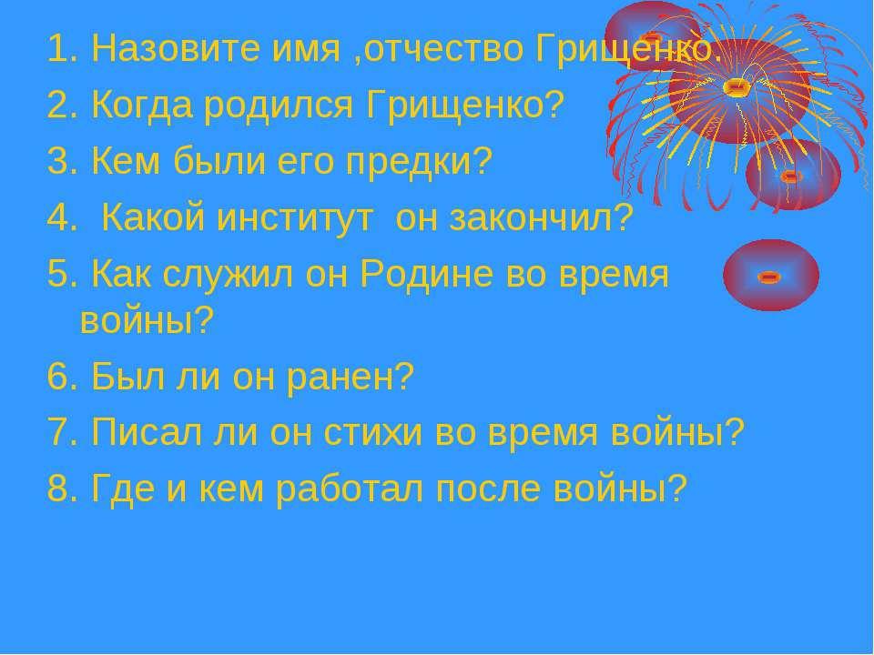 1. Назовите имя ,отчество Грищенко. 2. Когда родился Грищенко? 3. Кем были ег...