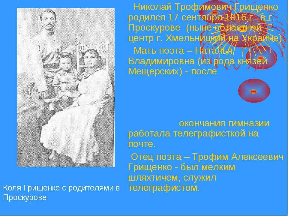Коля Грищенко с родителями в Проскурове Николай Трофимович Грищенко родился 1...