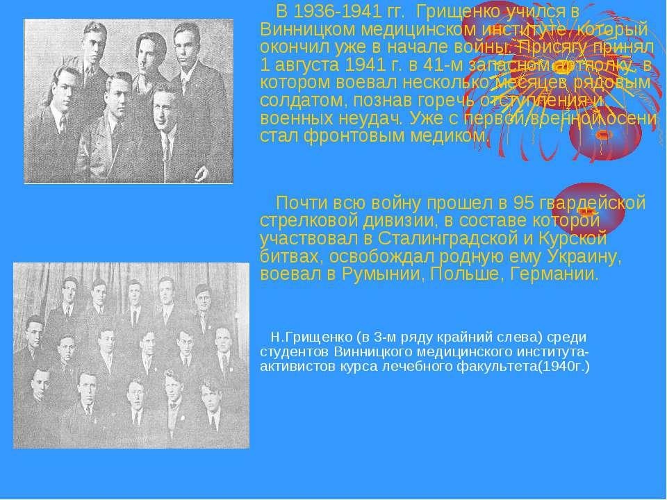 В 1936-1941 гг. Грищенко учился в Винницком медицинском институте, который ок...