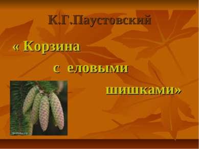 К.Г.Паустовский « Корзина с еловыми шишками»