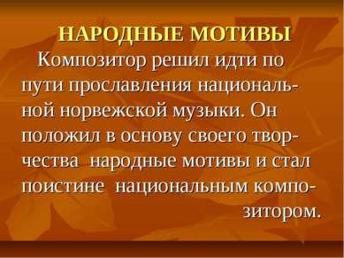НАРОДНЫЕ МОТИВЫ Композитор решил идти по пути прославления националь-ной норв...