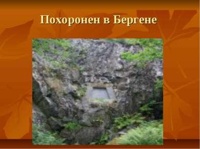 Похоронен в Бергене