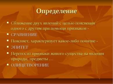 Определение Сближение двух явлений с целью пояснения одного с другим при помо...