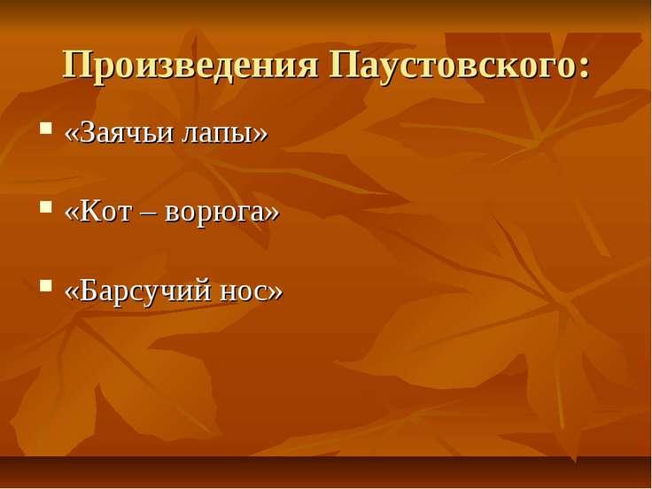 Произведения Паустовского: «Заячьи лапы» «Кот – ворюга» «Барсучий нос»