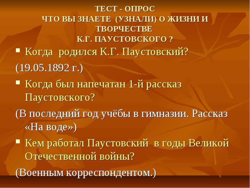 ТЕСТ - ОПРОС ЧТО ВЫ ЗНАЕТЕ (УЗНАЛИ) О ЖИЗНИ И ТВОРЧЕСТВЕ К.Г. ПАУСТОВСКОГО ? ...