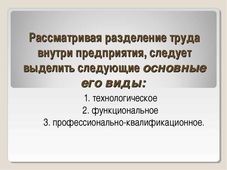 Рассматривая разделение труда внутри предприятия, следует выделить следующие ...