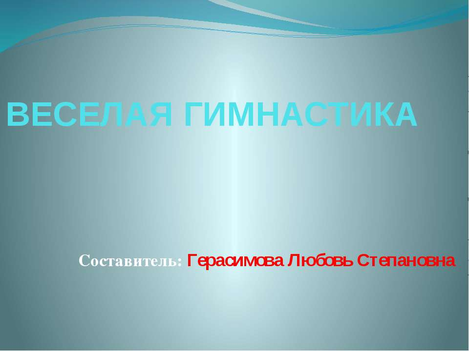 Составитель: Герасимова Любовь Степановна ВЕСЕЛАЯ ГИМНАСТИКА