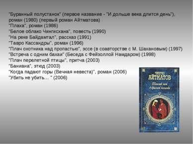 """""""Буранный полустанок"""" (первое название - """"И дольше века длится день""""), роман ..."""