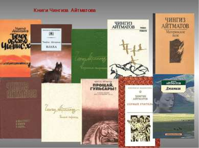Книги Чингиза Айтматова