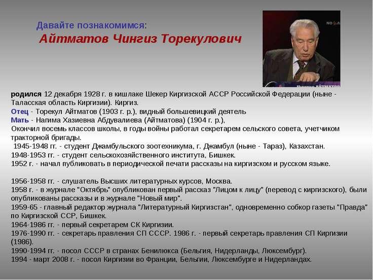родился 12 декабря 1928 г. в кишлаке Шекер Киргизской АССР Российской Федерац...