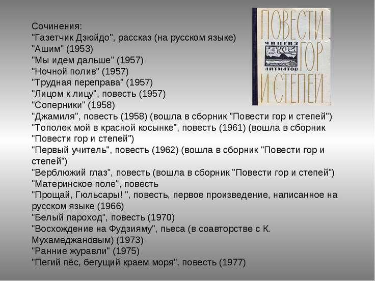 """Сочинения: """"Газетчик Дзюйдо"""", рассказ (на русском языке) """"Ашим"""" (1953) """"Мы ид..."""