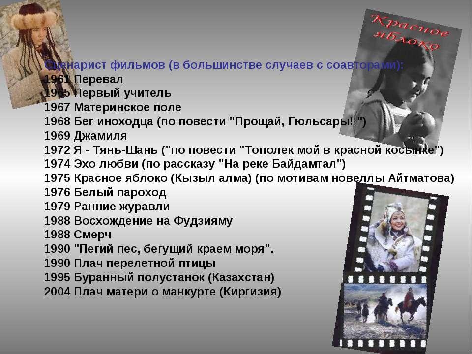 Сценарист фильмов (в большинстве случаев с соавторами): 1961 Перевал 1965 Пер...
